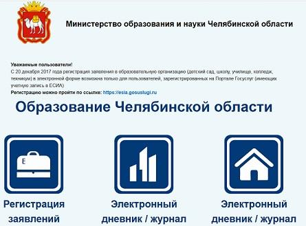 Образование в Челябинской области
